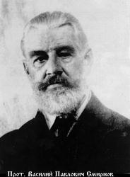 Протоиерей Василий Смирнов